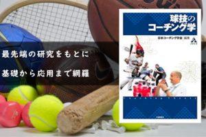 球技のコーチング学 (日本コーチング学会さん)