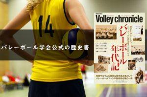 Volleyball chronicle バレーボールクロニクル(バレーボール学会さん)